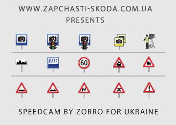 Discovery Pro POI Ukraine